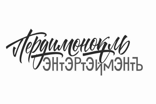 Логотип в стиле леттеринг 85 - kwork.ru