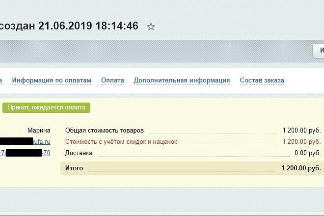 Любые доработки верстки CSS, HTML, JS 7 - kwork.ru
