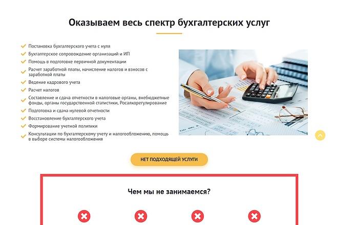 Сайт под ключ. Landing Page. Backend 177 - kwork.ru