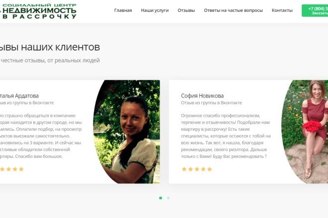 Разработаю продающий Landing Page под ключ на WordPress 10 - kwork.ru