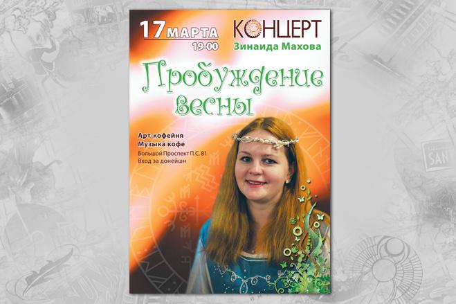 Дизайн - макет любой сложности для полиграфии. Вёрстка 61 - kwork.ru