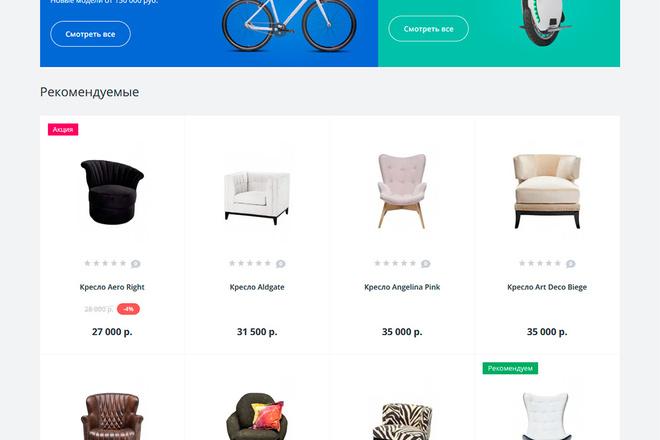 Разверну интернет-магазин на OpenCart OcStore+ установлю к нему шаблон 10 - kwork.ru