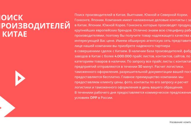 Стильный дизайн презентации 303 - kwork.ru