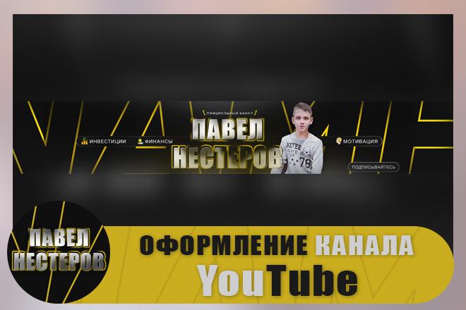 Шапка для Вашего YouTube канала 12 - kwork.ru