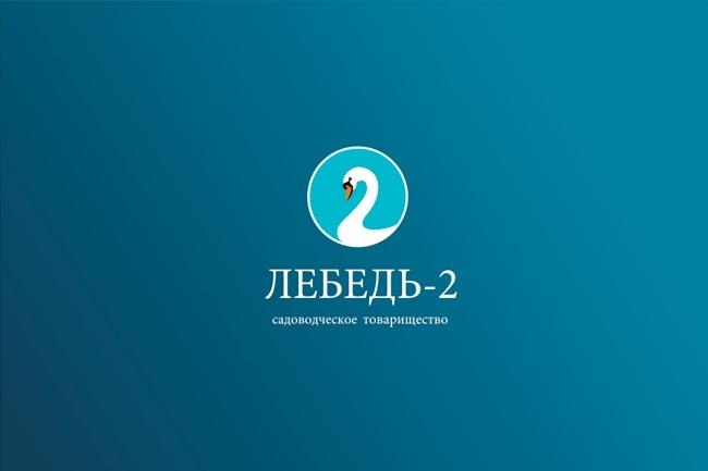 Сделаю логотип в трех вариантах 68 - kwork.ru