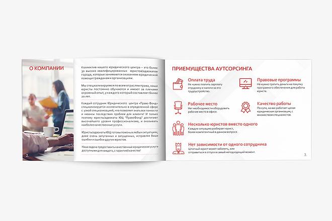 Разработаю Маркетинг Кит, для личных встреч и рассылки 104 - kwork.ru