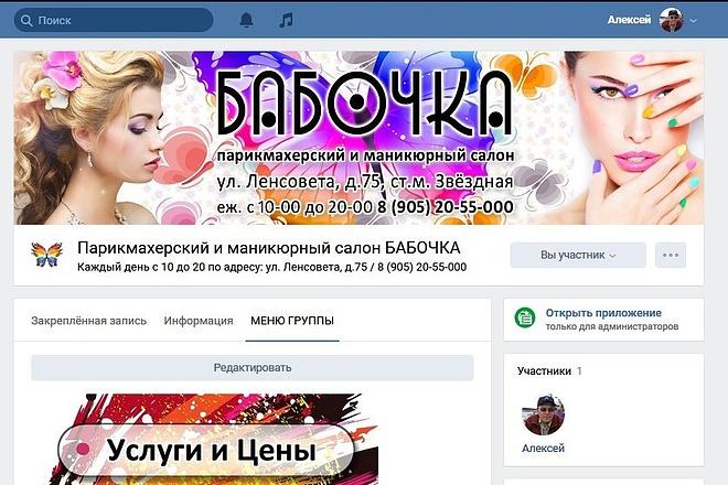 Оформлю группу ВК - обложка, баннер, аватар, установка 61 - kwork.ru