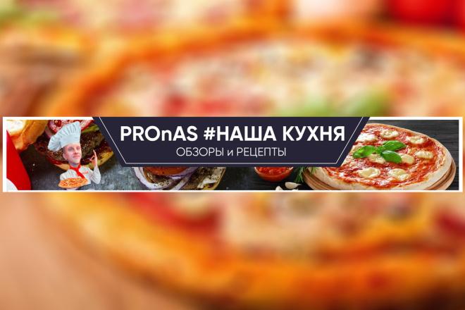 Оформление youtube канала 98 - kwork.ru