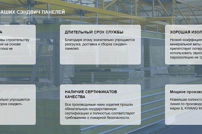 Скопирую одностраничный сайт, лендинг 20 - kwork.ru