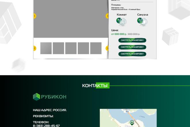 Любая верстка из PSD макетов 74 - kwork.ru