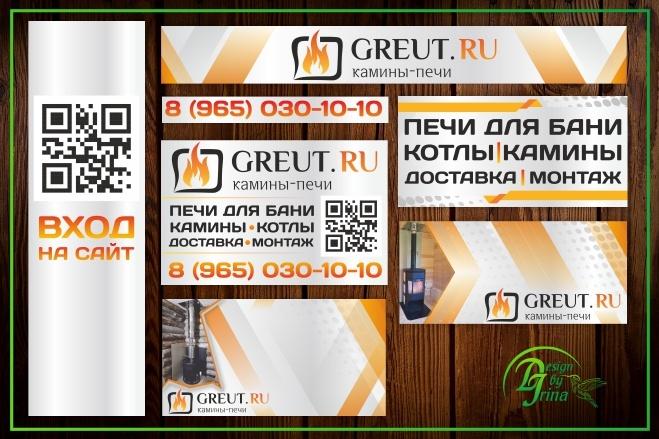Наружная реклама 12 - kwork.ru