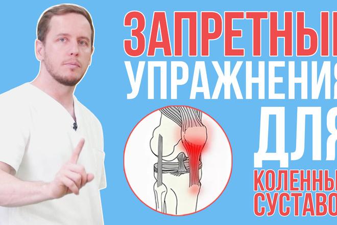 Обложка превью для видео YouTube 1 - kwork.ru