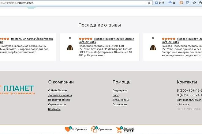 Настройка и установка Webasyst Shop-Script 5,6, 7,8 5 - kwork.ru