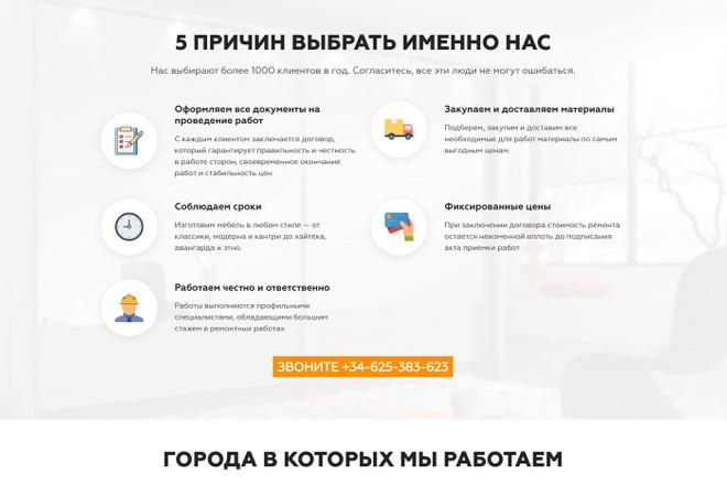 Сделаю продающий Лендинг для Вашего бизнеса 55 - kwork.ru