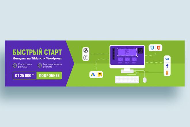 Разработаю дизайн баннера для сайта 19 - kwork.ru
