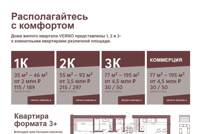 Сайт под ключ. Landing Page. Backend 103 - kwork.ru