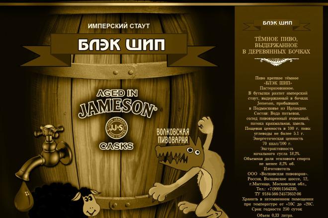 Создание этикеток и упаковок 9 - kwork.ru