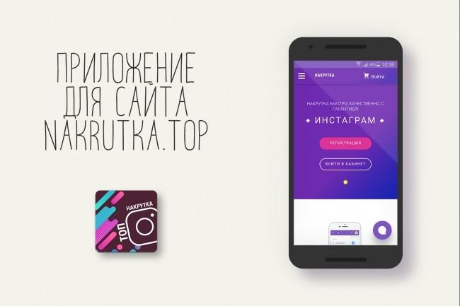 Конвертирую Ваш сайт в удобное Android приложение + публикация 75 - kwork.ru