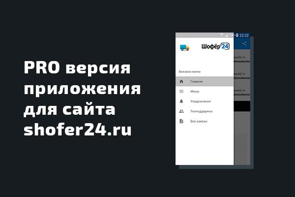 Конвертирую Ваш сайт в удобное Android приложение + публикация 76 - kwork.ru