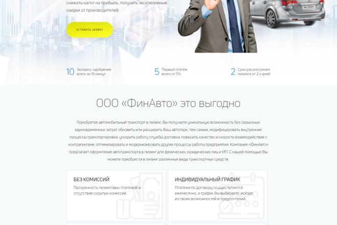 Сделаю продающий Лендинг для Вашего бизнеса 6 - kwork.ru