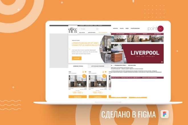 Уникальный дизайн сайта для вас. Интернет магазины и другие сайты 25 - kwork.ru