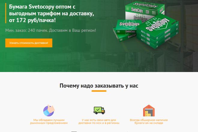 Сайт под ключ. Landing Page. Backend 69 - kwork.ru