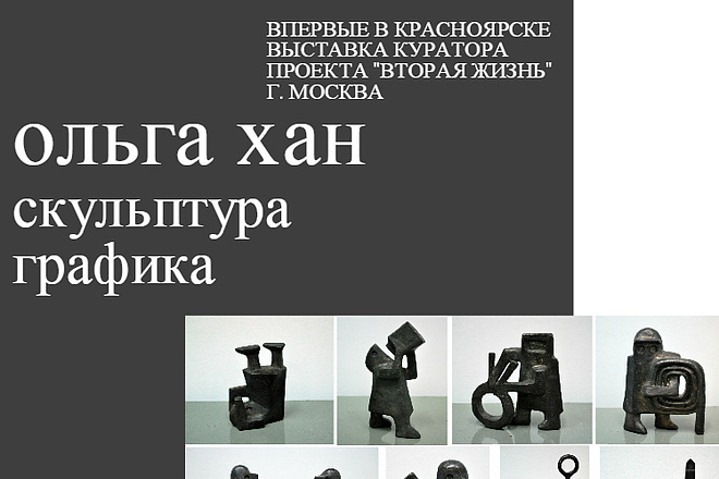 Афиша, постер, плакат 4 - kwork.ru