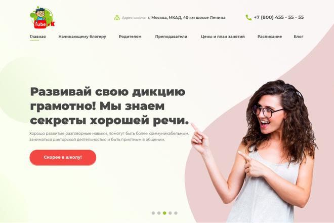 Дизайн сайтов в Figma. Веб-дизайн 13 - kwork.ru