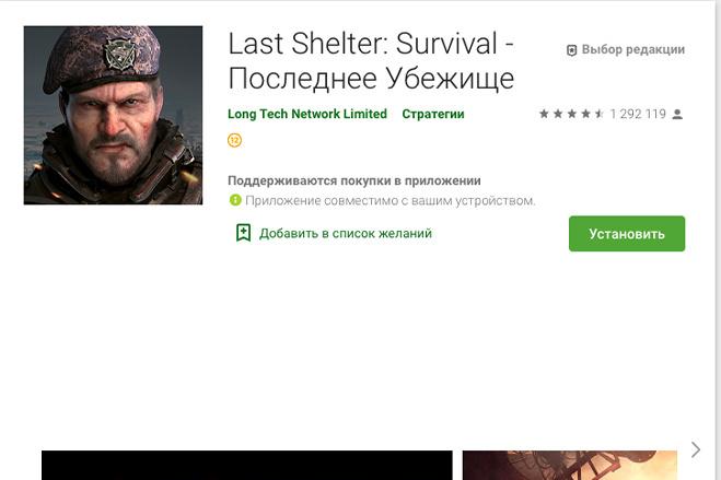 100 установок приложения в Google Play. Вывод в Топ - Boost in Top 1 - kwork.ru