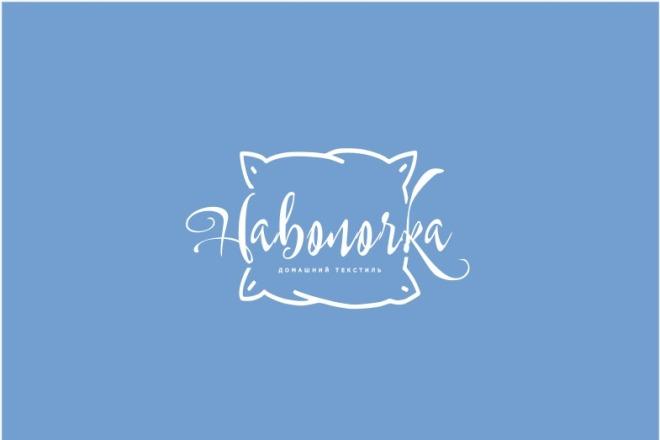 Сделаю стильный именной логотип 177 - kwork.ru