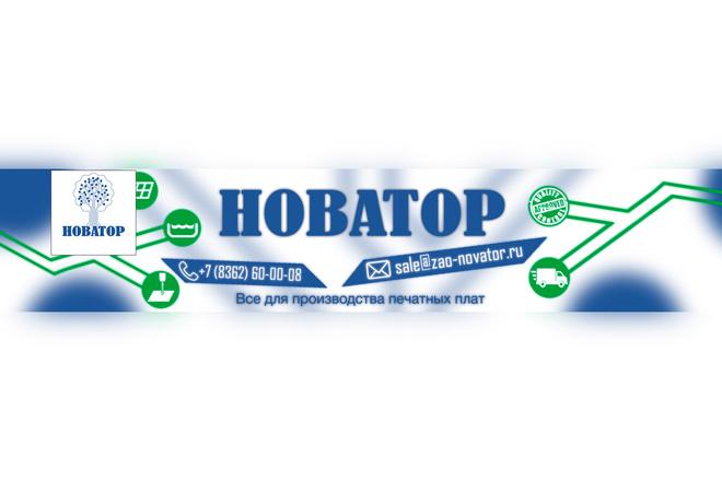 Оформление канала на YouTube, Шапка для канала, Аватарка для канала 76 - kwork.ru