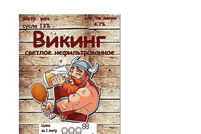Разработаю дизайн листовки или флаера 1 - kwork.ru