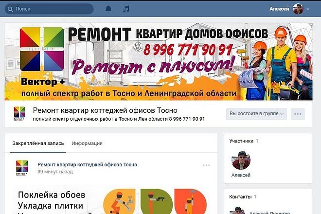 Оформлю группу ВК - обложка, баннер, аватар, установка 51 - kwork.ru