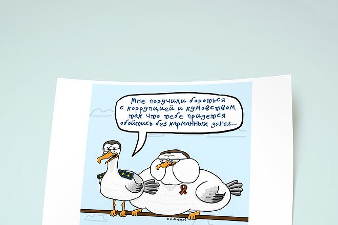 Нарисую для Вас иллюстрации в жанре карикатуры 193 - kwork.ru