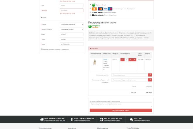 Создам интернет-магазин парфюмерии и косметики на Opencart 5 - kwork.ru