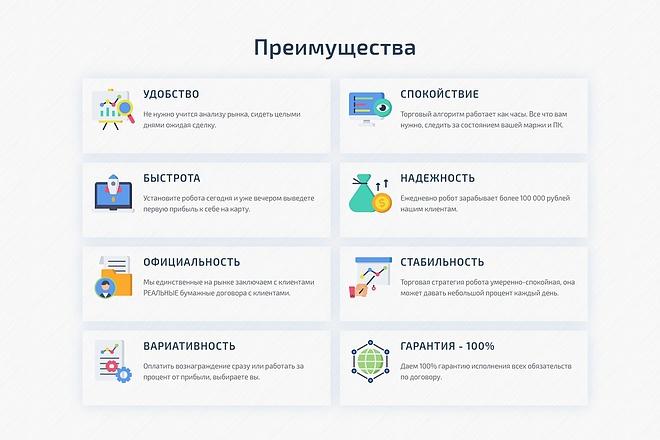 Продающий сайт - Лендинг под ключ, для любых целей 31 - kwork.ru