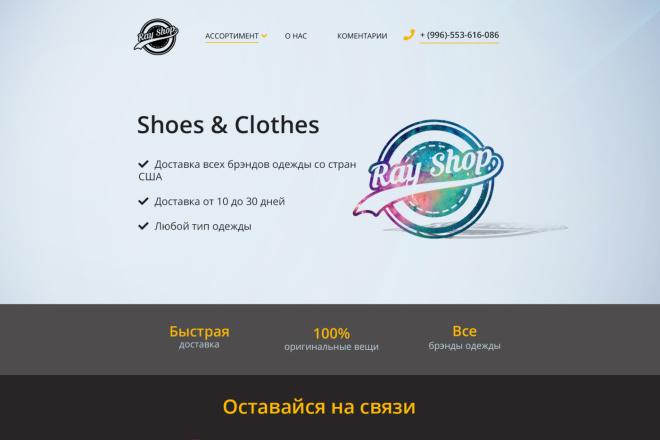 Вёрстка страницы HTML CSS JS по доступной цене. По макету 3 - kwork.ru