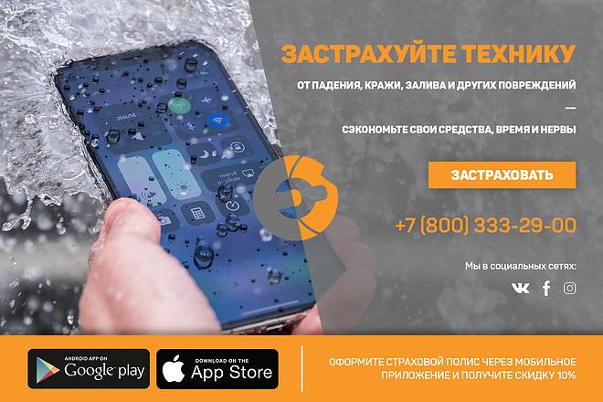Дизайн для страницы сайта 50 - kwork.ru