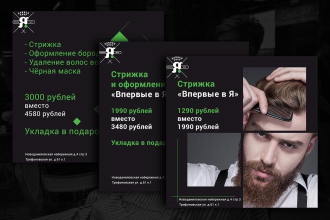 Статичные баннеры для рекламы в соц сети 11 - kwork.ru