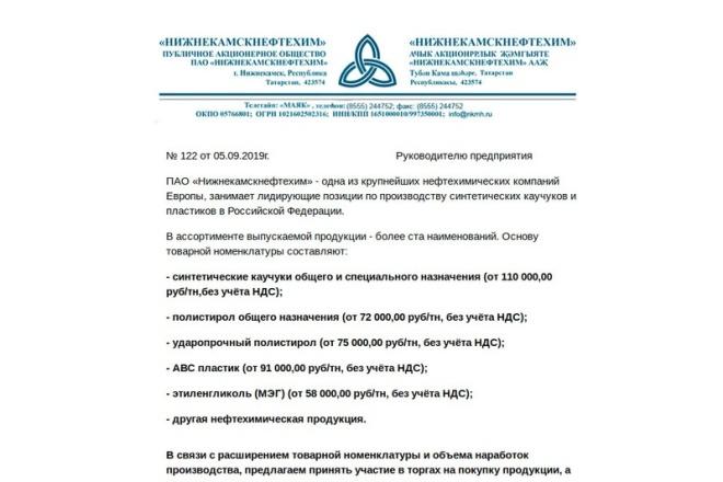 Адаптивная html верстка email-письма 7 - kwork.ru