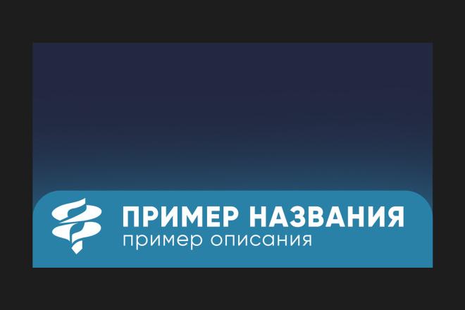 Оформление youtube канала 56 - kwork.ru