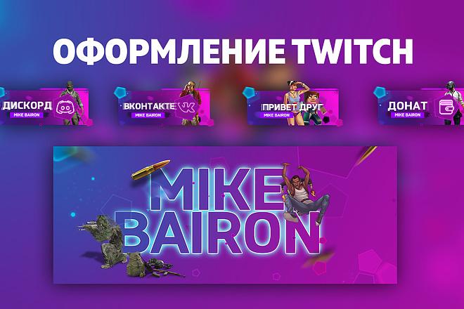 Дизайн для канала Twitch 6 - kwork.ru