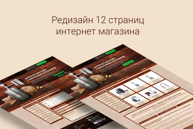 Нарисую дизайн сайта 1 - kwork.ru