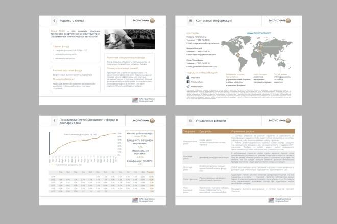 Дизайн или редакция вашей презентации в Power Point 4 - kwork.ru
