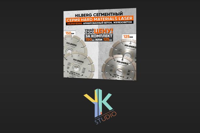 Продающие баннеры для вашего товара, услуги 26 - kwork.ru