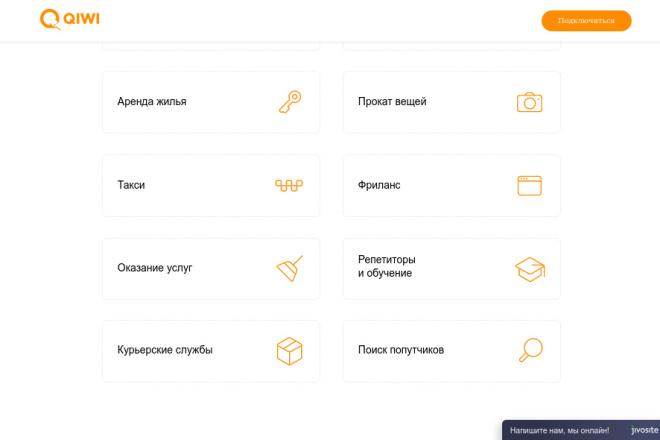 Скопирую страницу любой landing page с установкой панели управления 59 - kwork.ru