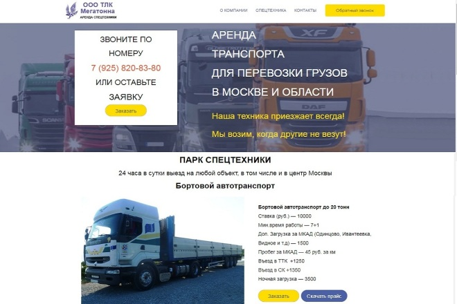 Создам сайт-визитку недорого 8 - kwork.ru