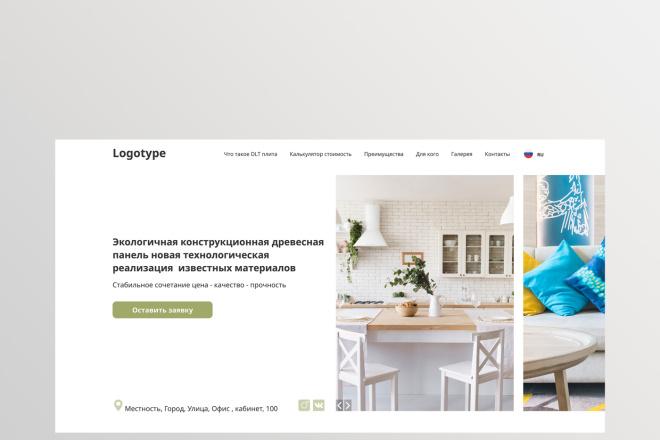 PSD-Макет лендинга 3 - kwork.ru