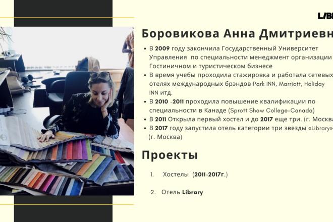 Стильный дизайн презентации 220 - kwork.ru