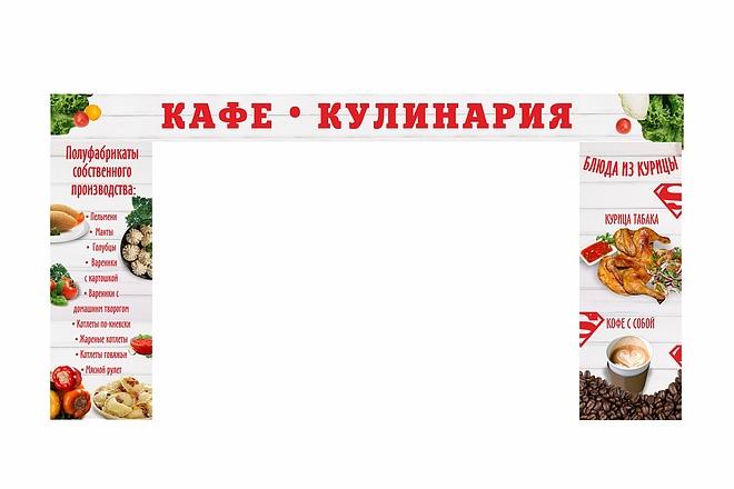 Дизайн для наружной рекламы 137 - kwork.ru